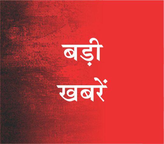 Badi Khabren The India Plus