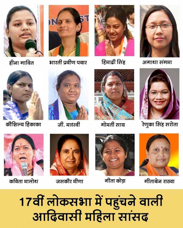 17वीं लोकसभा में भाजपा से 7 सहित कुल 12 आदिवासी महिलाएं पहुंची संसद