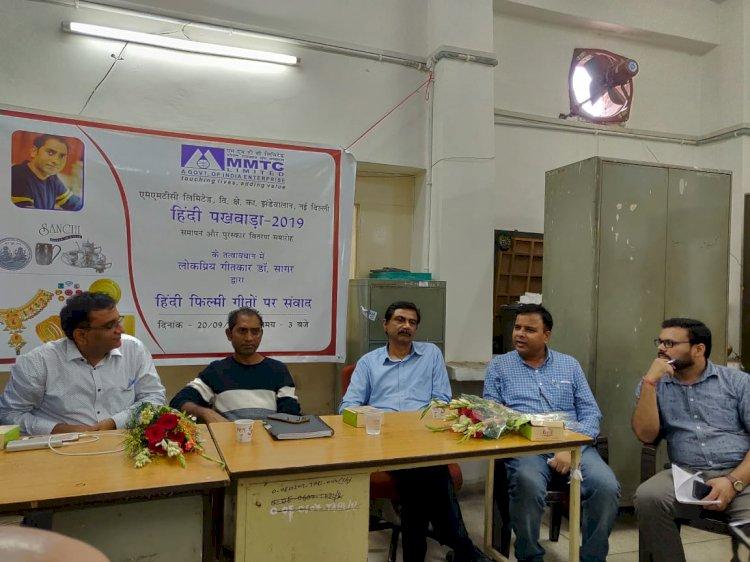 एमएमटीसी में हिंदी पखवाड़ा का समापन समारोह, गीतकार डाॅ सागर ने कहा कि बाॅलीवुड में हिंदी का भविष्य उज्जवल