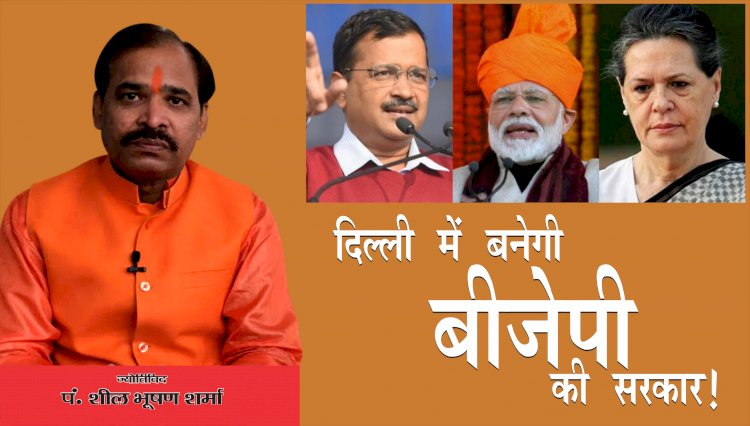 दिल्ली में कायम रहेगी AAP की सरकार या बनेगी बीजेपी की सरकार? जानिए…क्या कहता है सुप्रसिद्ध ज्योतिर्विद पंडित शीलभूषण शर्मा जी का विश्लेषण?