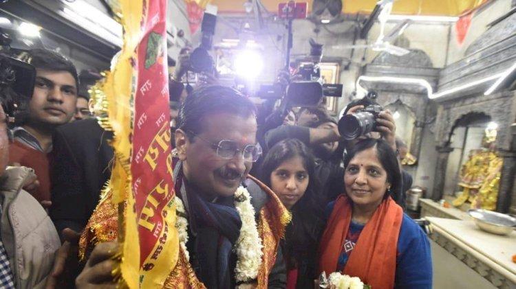 दिल्ली के मुख्यमंत्री अरविंद केजरीवाल ने किए हनुमानजी के दर्शन,चुनाव में मिली जीत के बाद समर्थकों को कहा-'आई लव यू'
