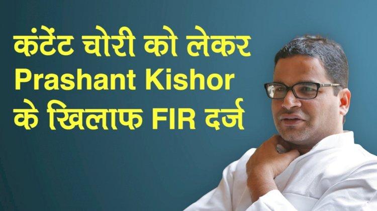 चुनावी रणनीतिकार प्रशांत किशोर के खिलाफ पटना में FIR,शाश्वत गौतम ने कंटेंट नकल करने का लगाया आरोप,पुलिस कर रही है मामले की जांच