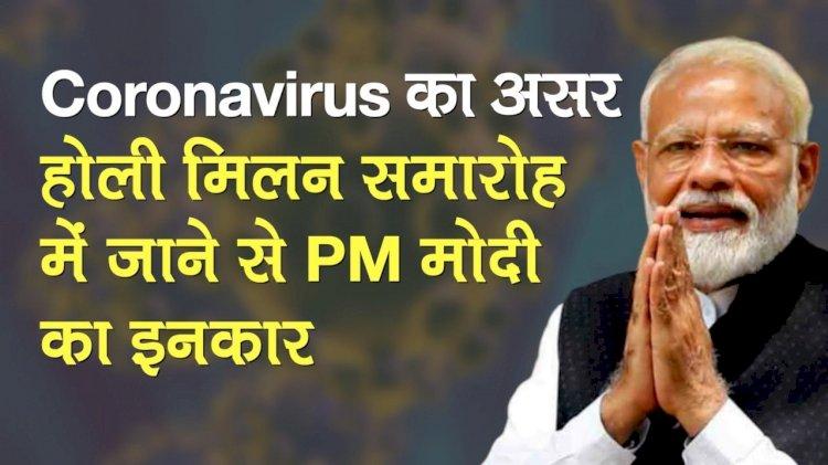 Corona Virus का कहर: अब तक 13 मामलों की हो चुकी है पुष्टि,प्रधानमंत्री नरेंद्र मोदी किसी भी होली मिलन समारोह में नहीं होंगे शामिल
